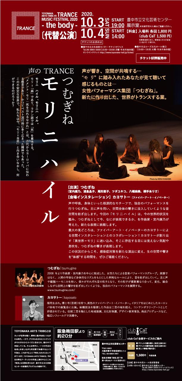 200613_声のTRANCE公演ビジュアルWEB用
