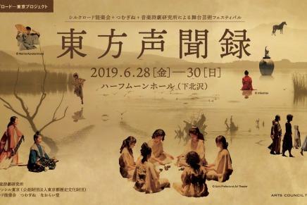 つむぎね出演公演決定!6/28-30開催「東方声聞録」