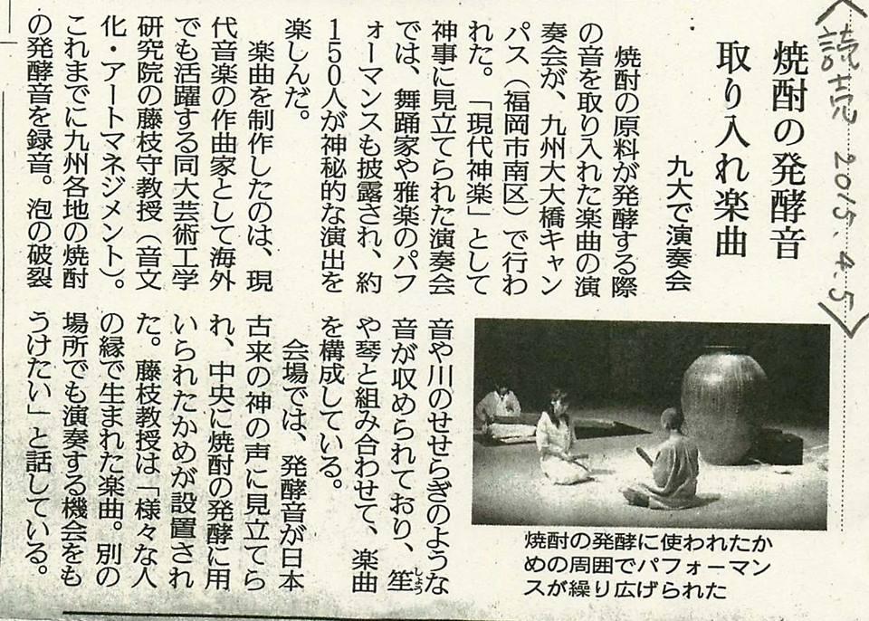 かめの音なひ-読売新聞