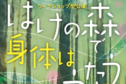 3/14ワークショップ中止のお知らせ