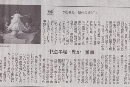 公演のレビューが読売新聞に掲載されました。