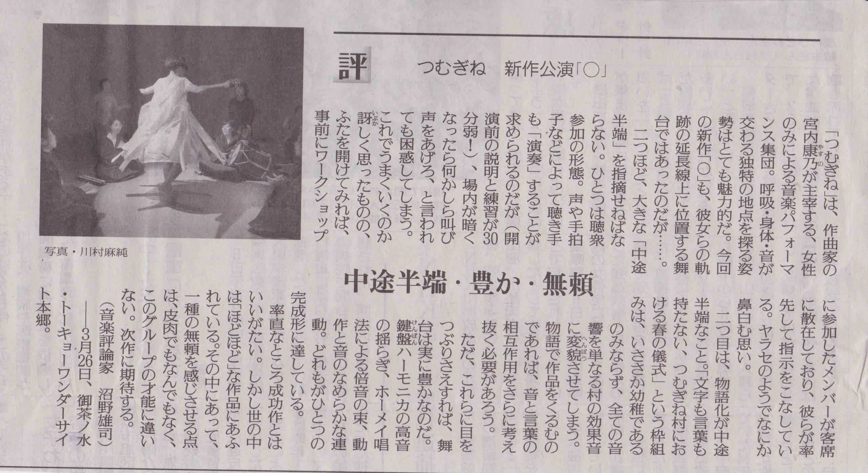 つむぎね◯読売新聞記事