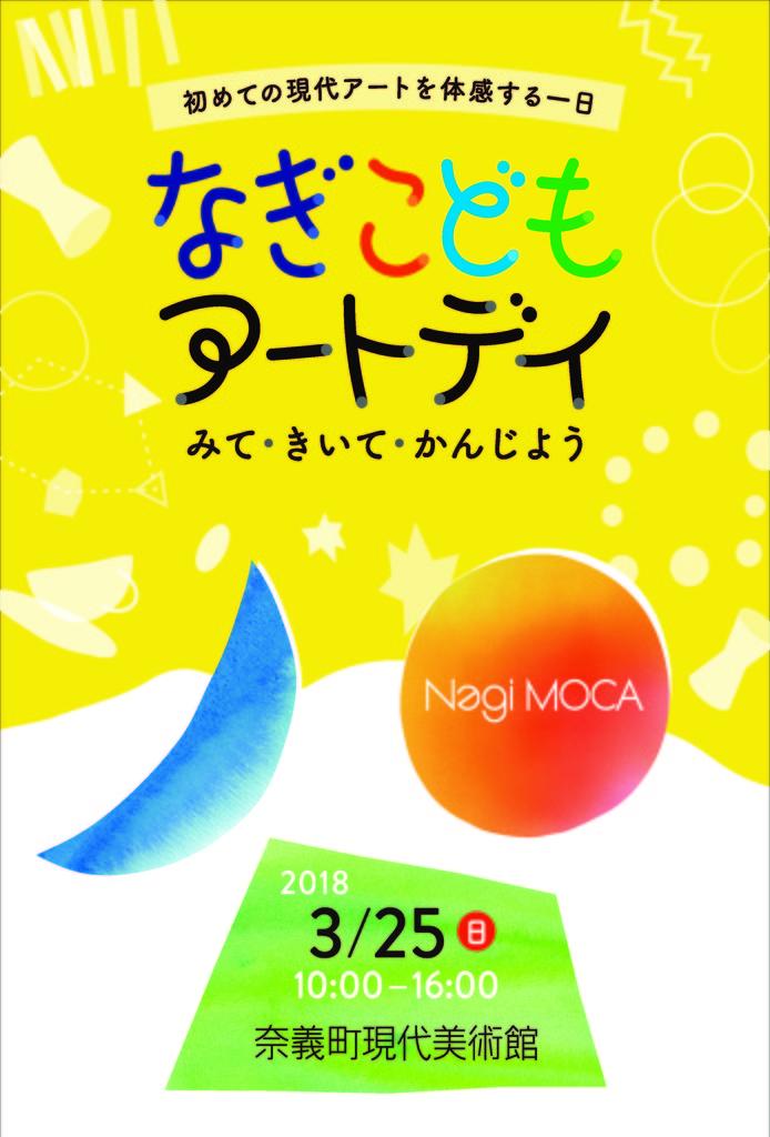 Nagi-Flyer