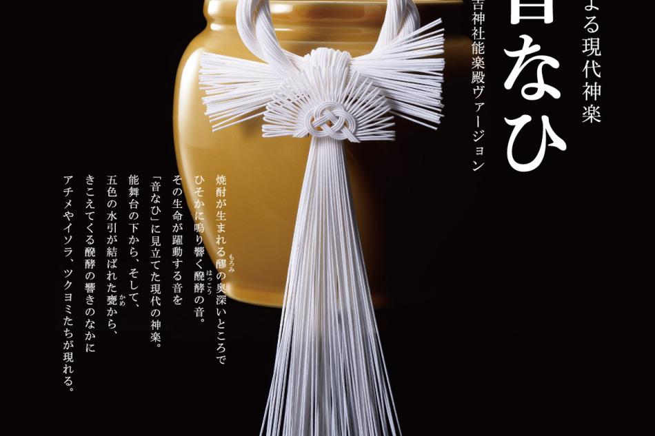 甕の音なひ  in 住吉神社