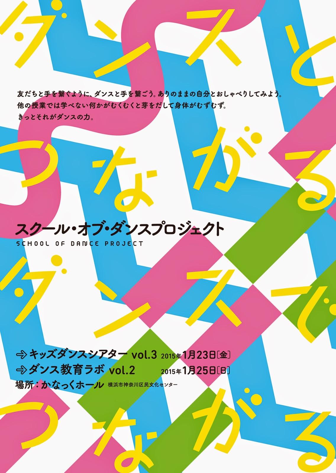 schoolofdanceproject